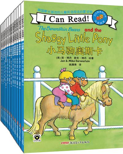 贝贝熊系列丛书I Can Read 12册双语阅读儿童中英文绘本音频下载