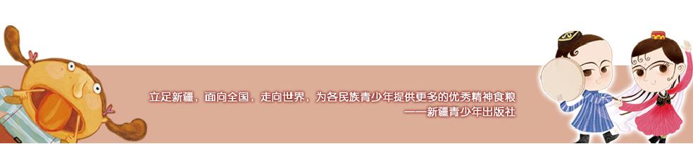 新疆青少年出版社-电子报-2011年10月-第8期